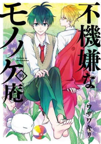 Cover Manga Volume Ke-10