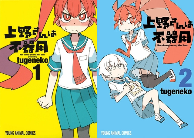 Cover Manga Ch. 1 & 2