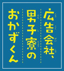 Logo Danshi Ryō no Okazu-kun