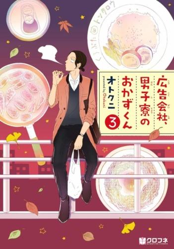 Manga Danshi Ryō no Okazu-kun