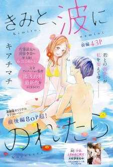 Adaptasi Manga 'Kimi to, Nami ni Noretara'